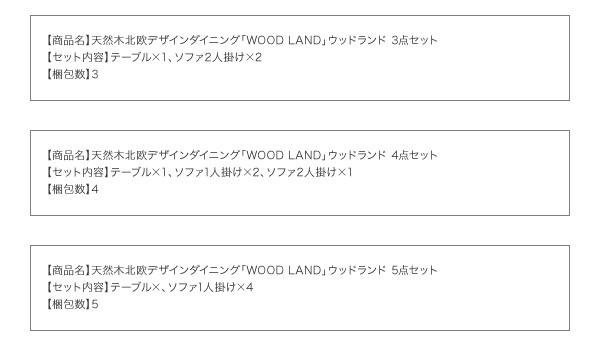 ダイニングセット 4点セット【WOOD LAND】ベージュ 天然木北欧スタイルソファダイニング【WOOD LAND】ウッドランド