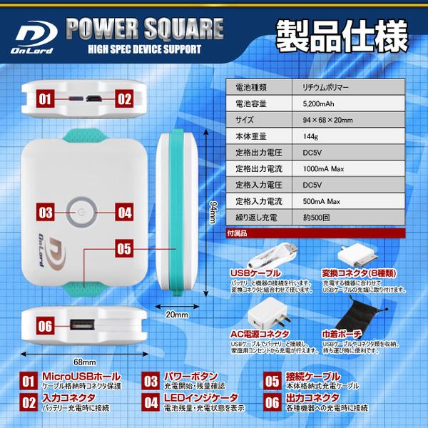 【防犯用】5200mAh大容量ポータブルバッテリー充電器(PowerSquare5200)オンロード(PB-120) 本体格納式USBケーブル、8種類の変換コネクタ付、防水ケース付【ポータブルバッテリー】【モバイル充電器】