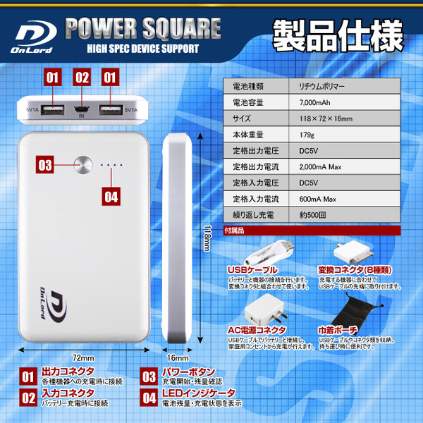 【防犯用】7000mAh大容量ポータブルバッテリー充電器(PowerSquare7000)オンロード(PB-130) 2台同時充電対応、8種類の変換コネクタ付、防水ケース付【ポータブルバッテリー】【モバイル充電器】