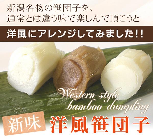 お試しに!洋風笹団子(コーヒー餡10個)の説明画像1