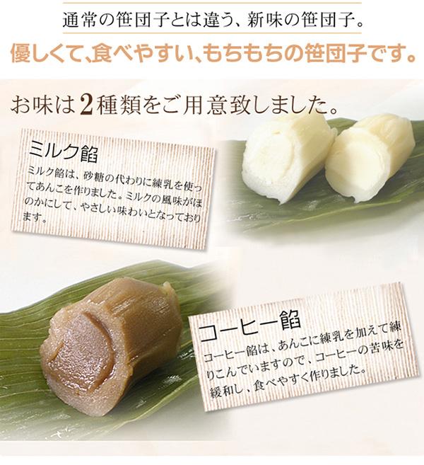 お試しに!洋風笹団子(コーヒー餡10個)の説明画像2