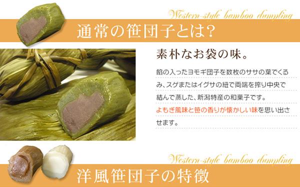 お試しに!洋風笹団子(コーヒー餡10個)の説明画像3