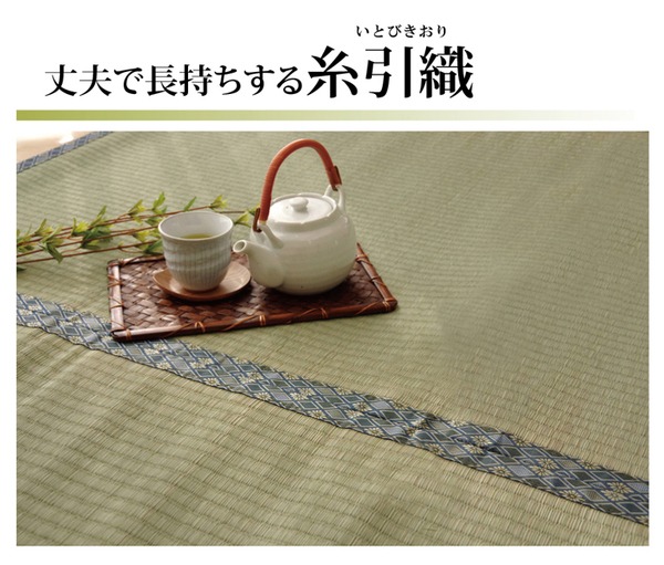 純国産/日本製 糸引織 い草上敷 『柿田川』 江戸間8畳(約352×352cm)