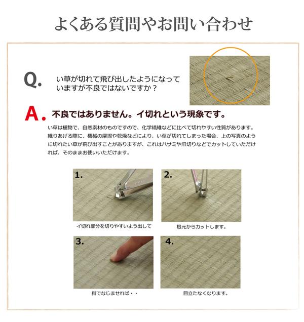 純国産/日本製 双目織 い草上敷 『ほほえみ』 江戸間8畳(約352×352cm)