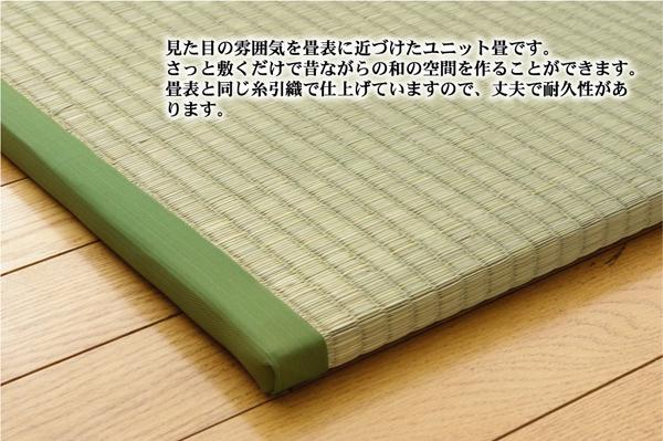 ユニット畳 『楽座』 88×88×2.2cm(6枚1セット)