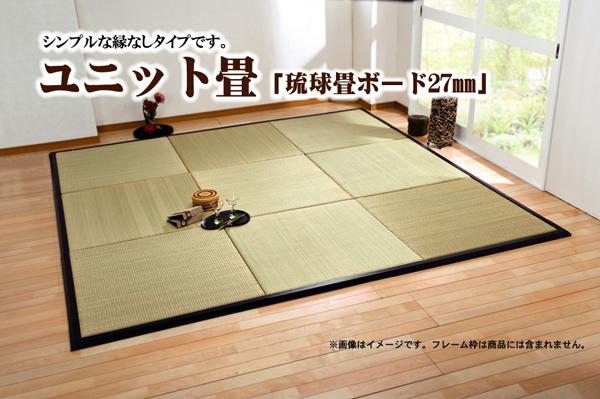 七島い草使用 ユニット畳 ジョイントマット 『琉球畳ボード27mm』 88×88×2.7cm(4枚1セット)