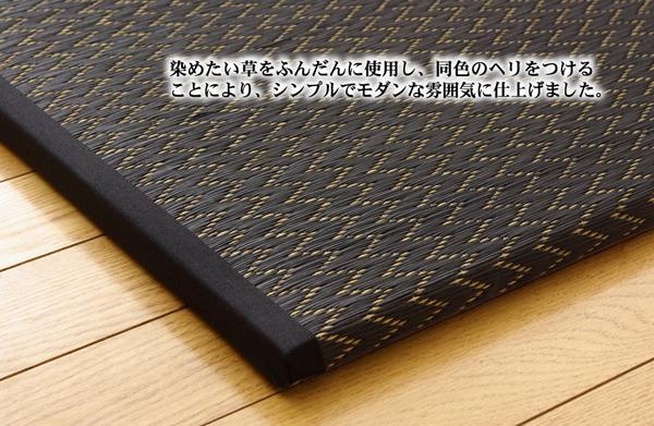 純国産(日本製) ユニット畳 『右京』 ブラック 82×82×2.5cm(6枚1セット)