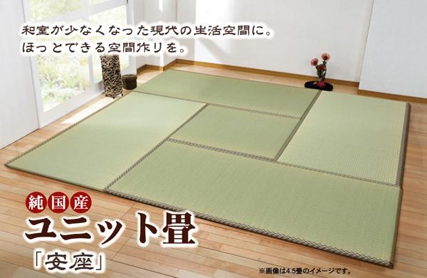 純国産(日本製) ユニット畳 『安座』 88×176×2.2cm(3枚1セット)