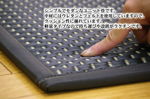 ユニット畳 『フレア』 82×82×2.3cm 9枚(ナチュラル5枚 ブラック4枚)1セット (中材:低反発ウレタン+フェルト)