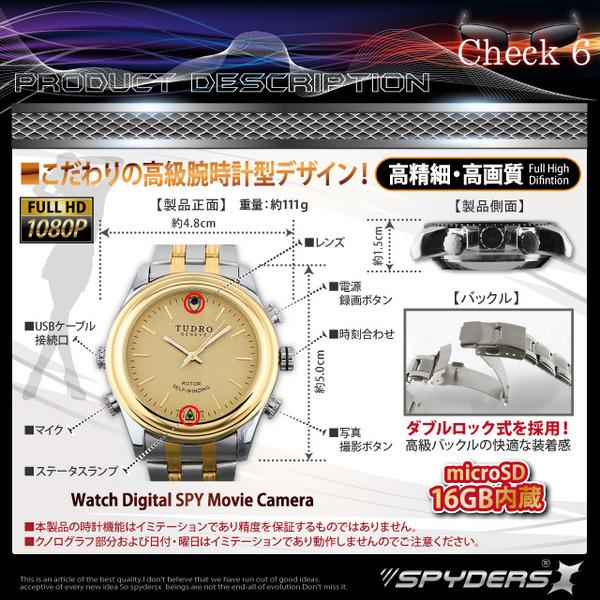 防犯用 超小型カメラ 小型ビデオカメラ 腕時計型 スパイカメラ スパイダーズX (W-771) フルハイビジョン 動体検知 16GB内蔵