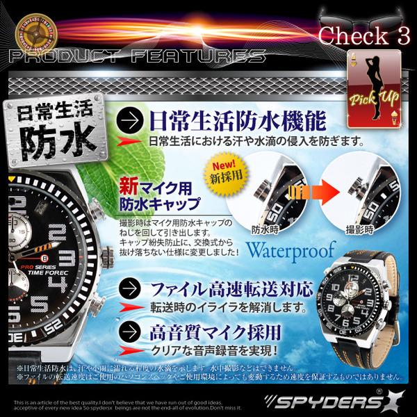 【防犯用】【超小型カメラ】【小型ビデオカメラ】腕時計型 スパイカメラ スパイダーズX (W-776) フルハイビジョン 赤外線 16GB内蔵
