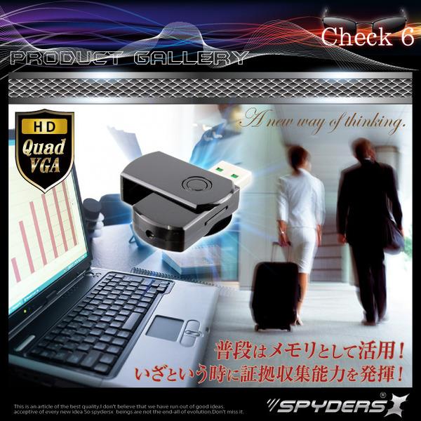 防犯用 超小型カメラ 小型ビデオカメラ USBメモリ型 スパイカメラ スパイダーズX (A-420B)ブラック 1200万画素 動体検知 外部電源