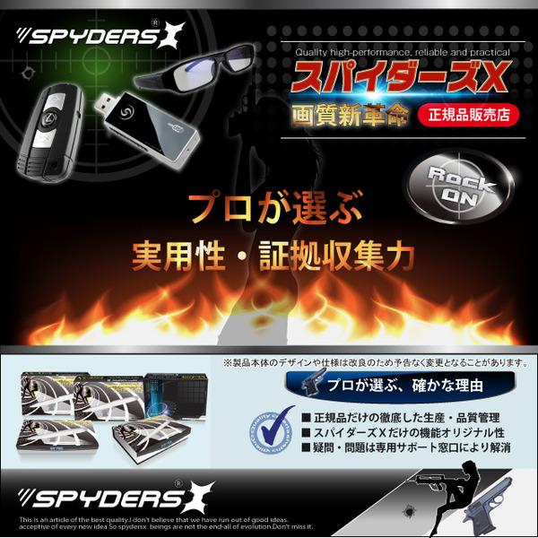 【防犯用】【超小型カメラ】【小型ビデオカメラ】USBメモリ型 スパイカメラ スパイダーズX (A-420B)ブラック 1200万画素 動体検知 外部電源