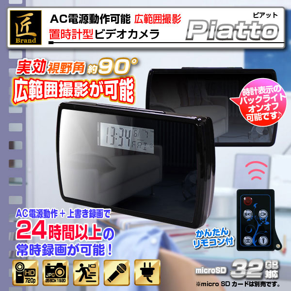 【防犯用】【小型カメラ】置時計型ビデオカメラ(匠ブランド)『Piatto』(ピアット)