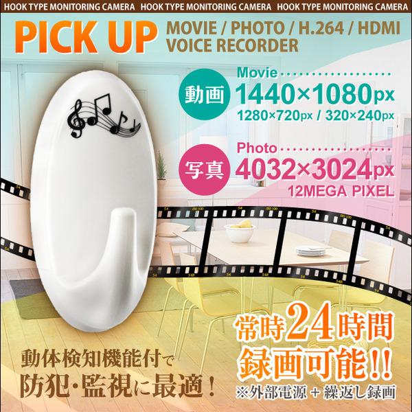 【防犯用】【小型カメラ】【小型ビデオカメラ】フック型モニタリングビデオカメラ (R-222) H.264 動体検知 リモコン付
