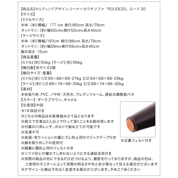 ソファー【ROUDE 20】キャメル キルティングデザインコーナーカウチソファ【ROUDE 20】ルード20 ラージ