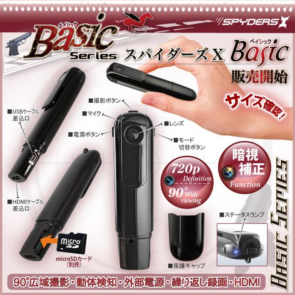 【防犯用】【超小型カメラ】【小型ビデオカメラ】ペン クリップ型 スパイカメラ スパイダーズX Basic (Bb-638W) ホワイト H.264 暗視補正 HDMI出力 広範囲撮影