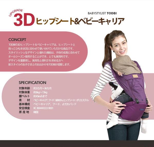 TODBI 3Dヒップシート&ベビーキャリア【幅広腰ベルト/抱っこ紐/抱っこひも/おんぶ紐】ベージュ
