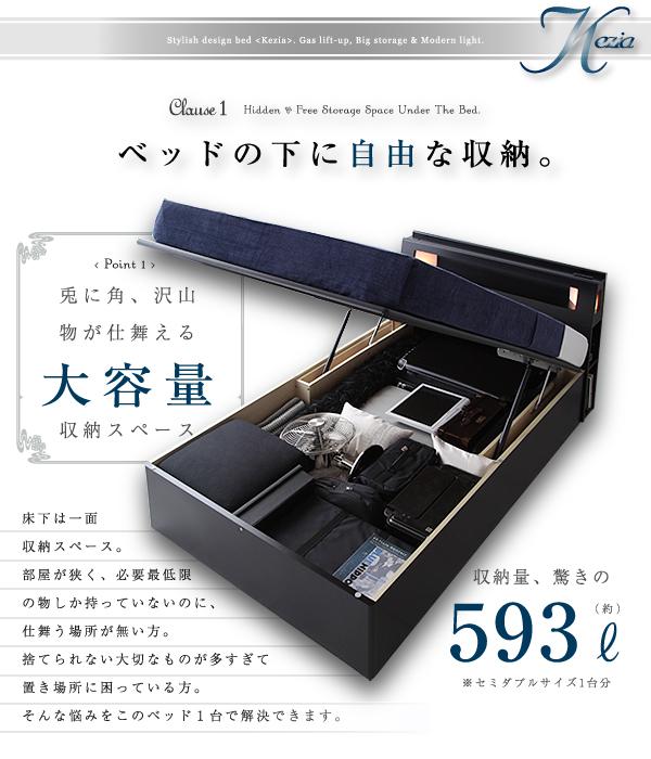 【組立設置費込】収納ベッド セミダブル【ポケッ...の説明画像3