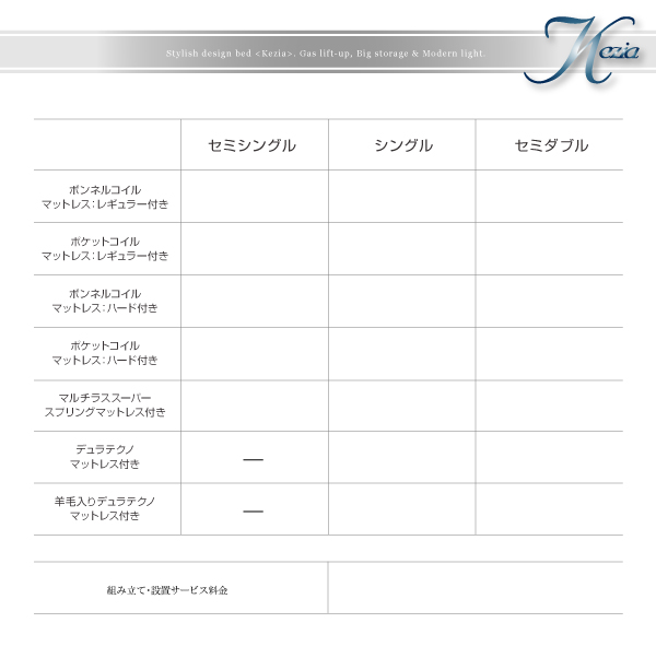 【組立設置費込】収納ベッド セミダブル【ポケ...の説明画像16
