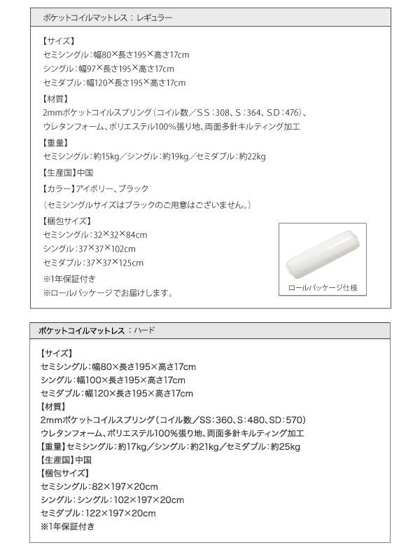 【組立設置費込】収納ベッド セミダブル【ポケ...の説明画像40