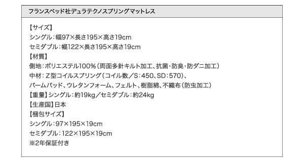 【組立設置費込】収納ベッド セミダブル【ポケ...の説明画像42