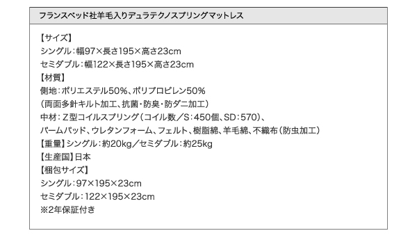 【組立設置費込】収納ベッド セミダブル【ポケ...の説明画像43