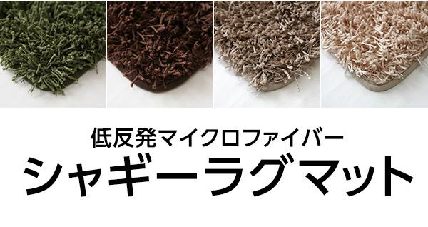 低反発マイクロファイバーシャギーラグマット (190×240cm) チョコブラウン
