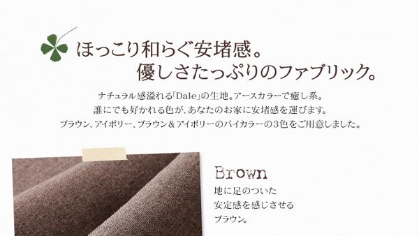 ソファーセット ブラウン カバーリングフロアコーナーソファ DALE デイル