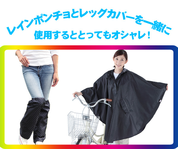レッグカバー 【フリーサイズ】 撥水加工 収納袋付き (ガーデニング/自転車(雨・水はね対策)/旅行)