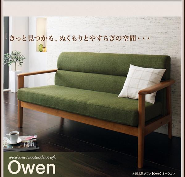ソファー 3人掛け モスグリーン 木肘北欧ソファ【Owen】オーウェン