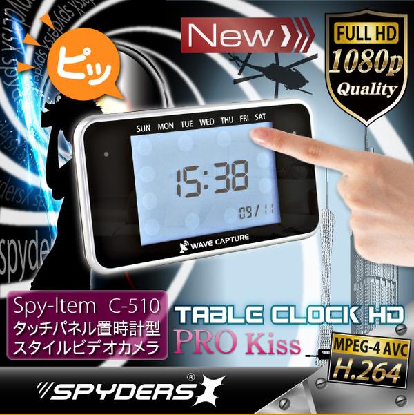 防犯用 超小型カメラ 小型ビデオカメラ タッチパネル 置時計型 スパイカメラ スパイダーズX (C-510)ブラック 予約録画機能搭載 専用リモコン 長時間稼働