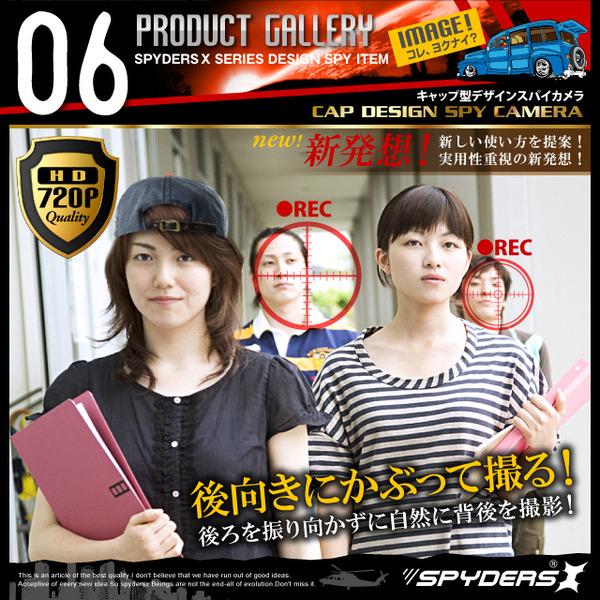 【防犯用】【超小型カメラ】【小型ビデオカメラ】キャップ 帽子型 スパイカメラ スパイダーズX (M-915) バイブレーション リモコン操作