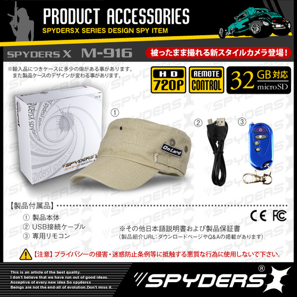 防犯用 超小型カメラ 小型ビデオカメラ キャップ 帽子型 スパイカメラ スパイダーズX (M-916) バイブレーション リモコン操作