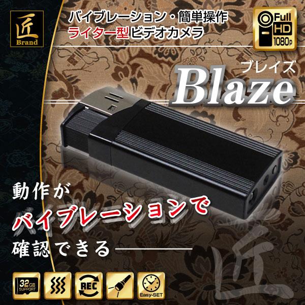 防犯用 小型カメラ ライター型ビデオカメラ(匠ブランド)『Blaze』(ブレイズ)