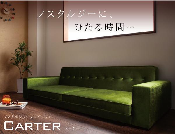 ソファー 2人掛け【CARTER】モケットネイビー ノスタルジックフロアソファ【CARTER】カーター