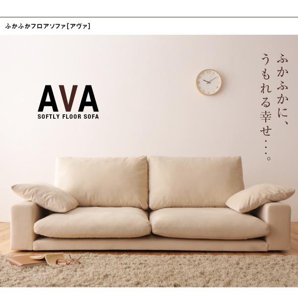 ソファー 3人掛け アイボリー×ブラウン ふかふかフロアソファ【AVA】アヴァ