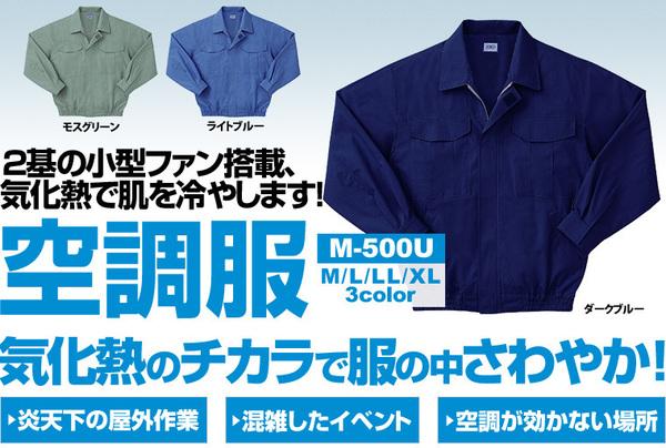 空調服 綿薄手長袖作業着 M-500U 【カラーモスグリーン:  サイズXL】