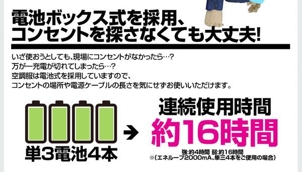 空調服 綿・ポリ混紡長袖作業着 K-500N 【カラー:ブルー サイズ:LL】 電池ボックスセット