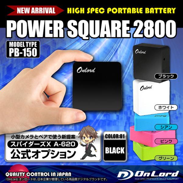 防犯用 スパイダーズX公式オプション ポータブルバッテリーPOWERSQUARE2800(PB-150K)ブラック 大容量2800mAh 同型小型カメラとペアで使えるモバイル充電器