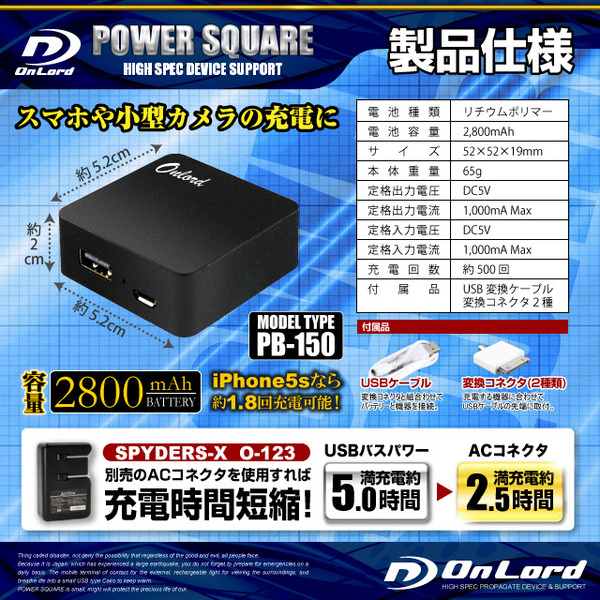 防犯用 スパイダーズX公式オプション ポータブルバッテリーPOWERSQUARE2800(PB-150W)ホワイト 大容量2800mAh 同型小型カメラとペアで使えるモバイル充電器