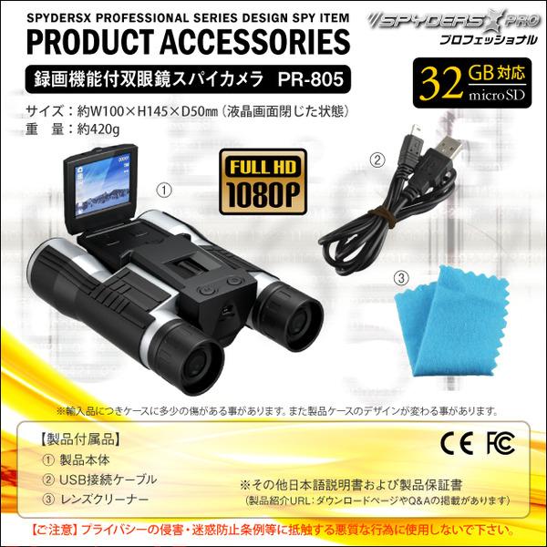 防犯用 超小型カメラ 小型ビデオカメラ 双眼鏡 デジタル双眼鏡型 スパイカメラ スパイダーズX PRO (PR-805)フルハイビジョン 液晶モニター 光学12倍ズーム