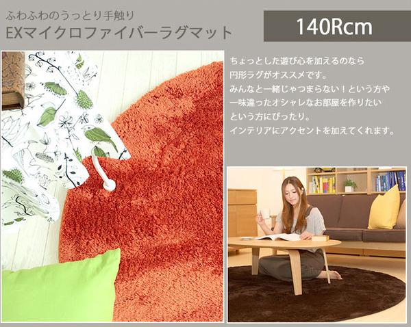 EXマイクロファイバーラグ 100×140cm ブラウン MS-300