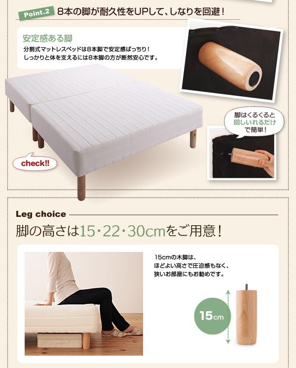 脚付きマットレスベッド シングル 脚22cm 新・移動ラクラク!分割式ボンネルコイルマットレスベッド