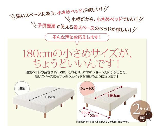 脚付きマットレスベッド セミシングル 脚15c...の説明画像3