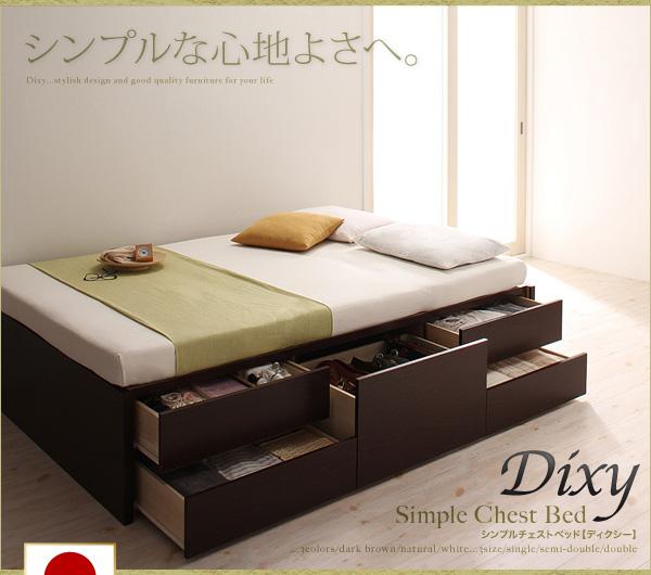 <組立設置>シンプルチェストベッド【Dixy】ディクシー 【フレームのみ】ダブル (カラー:ダークブラウン)