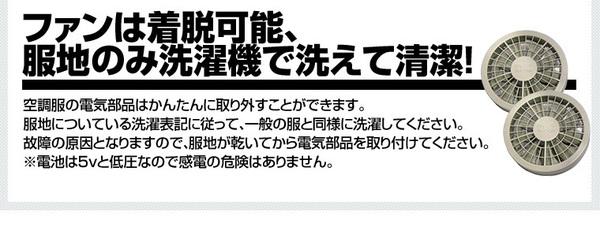 空調服 ポリエステル製長袖ブルゾン P-500BN 【カラー:レッド(赤) サイズ:XL】 電池ボックスセット