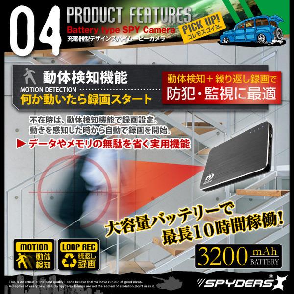 防犯用 高画質な小型ビデオカメラ カモフラージュする防犯隠しカメラ 最新 Win8対応 小型カメラ ポータブルバッテリー 充電器型 スパイカメラ スパイダーズX (A-610SB)ブラック 小型カメラ&充電器セット 暗視補正 H.264