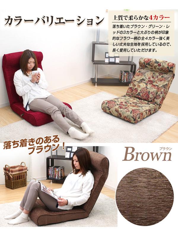 腰にやさしい!低反発入りのレバー付きリクライニング座椅子【-WARAKU-ワラク】(ワイドタイプ) フラワー