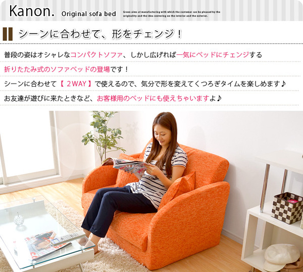 2wayソファーベッド/コンパクトソファー 【オレンジ】 肘付き 『Kanon』 サム・ウィストン生地使用 【完成品】